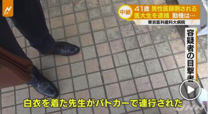 【騒然】東京医科歯科大病院内で歯科医が刺され、重傷!日本医科大の学生・渡辺祐介容疑者が逮捕!床にはナイフと牛刀が!