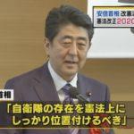 【やっぱね】自民党内もざわつく安倍総理の突然の「9条に自衛隊明記」案、吹き込んだのは日本会議幹部の伊藤哲夫氏だった!