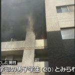 名古屋大学の学生寮で爆発が発生し、部屋が全焼!20歳の学生1人が死亡!両親が訪問した直後に…自殺の可能性も
