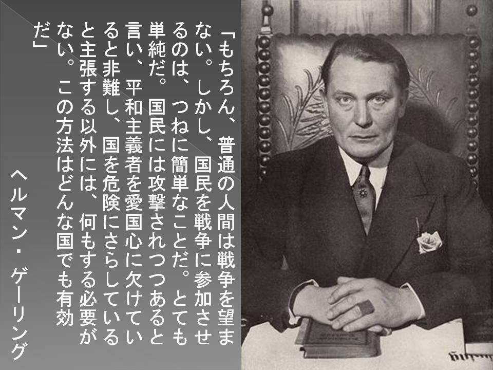 """今だから思い出したい、ナチスドイツの軍人ヘルマン・ゲーリングの名言!「戦争を嫌う国民を意のままに操るための""""簡単な方法""""」"""