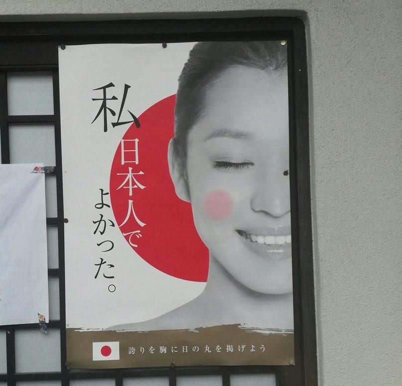 【不気味】「私、日本人でよかった」と大きく書かれたポスターがあちこちに出現し、ネットで話題に!神社本庁や日本会議関連勢力が作成か!?