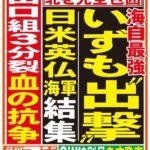 【すでに戦中】夕刊フジの見出しがヤバ過ぎると話題に!「北を完全包囲!海自最強・いずも出撃!」「日米英仏海軍結集!」
