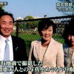 【森友】籠池氏が「2014年の時点で近畿財務局に昭恵夫人との写真を見せていた」ことを証言!職員「コピーして局長に見せます」