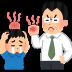 「体罰」は子供の脳を萎縮させたり、発達に悪影響を及ぼすことが科学的に判明!厚労省が注意喚起のチラシを配布!