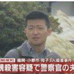 【驚き】福岡県小郡市小板井の母子3人殺人事件、福岡県警の警察官・中田充容疑者を逮捕!妻の由紀子さんを殺害した疑いで