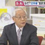【フジ・グッディ】田崎史郎氏「総理のご意向文書は捏造されたものだ」安藤氏「その辺は掴んでるんですね」「いいえ僕は掴んでません!」