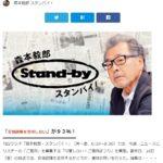【圧倒】TBSラジオ「森本毅郎・スタンバイ!」での支持率アンケート、「安倍政権を支持する」が7%、「支持しない」が93%に!