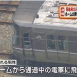 【人身事故】JR吹田駅で37歳の男性が電車に飛び込み、心肺停止に→跳ね飛ばされた男性の身体が別の男性に直撃し、ケガ!
