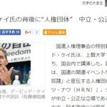 """【狂ってる】""""安倍友""""産経新聞が国連特別報告者の指摘を「国連反日報告」と表現!ネット上でも批判が殺到!"""