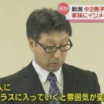 新潟県新発田市で中学2年の男子生徒が自殺 2日前には家族にいじめを相談するも、「最悪の事態」を防げず