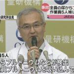 大洗の原子力施設での被曝事故、作業員5人全員の尿からプルトニウムが検出され、再入院!放医研関係者「深刻な状況ではない」