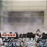 【大惨事寸前】欅坂46の握手会で発炎筒を焚いた男が果物ナイフも所持!阿部凌平容疑者(24)「(メンバーの名前を挙げ)刺して殺そうと思った」