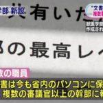 【NHKスクープ】加計疑獄の「総理の圧力」文書、調査直後の時点で文科省内で複数の職員から幹部に存在が報告されていたことが判明!