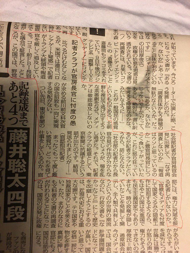 【腐ってる】菅官房長官に鋭い追及を行なった東京新聞の望月衣塑子記者を記者クラブが抗議しようとしていた模様!「彼女は場を乱し過ぎた」