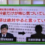 【スクープ】NHKクローズアップ現代が加計疑獄の新文書を報道!萩生田官房副長官や安倍総理による具体的な指示(圧力)を記したメモ!