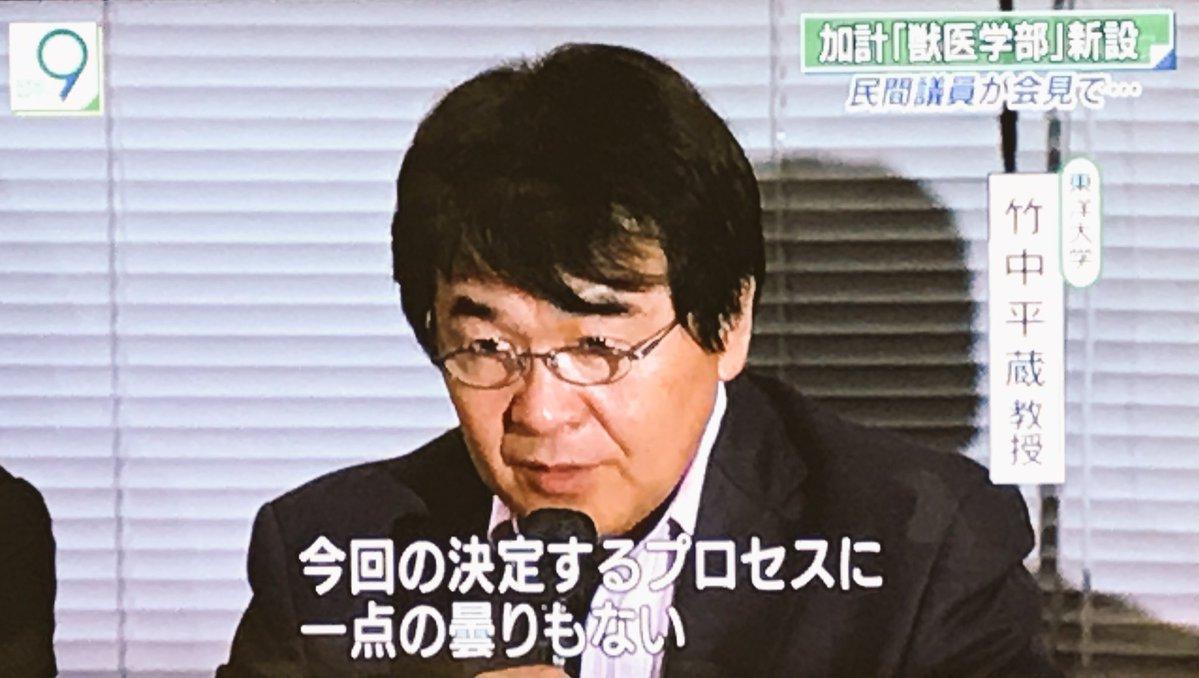 【出た】国家戦略特区の「生みの親」パソナ竹中平蔵氏が登場し、加計についてコメント&前川氏を批判!「今回のプロセスに1点の曇りもない」
