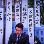 """人気上昇中の木村草太氏が報ステに出演し、鋭い正論を披露!「共謀罪の論点は『政府のテロ対策という""""嘘""""を国民が許すかどうか』だった」"""