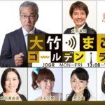 山口敬之氏の「レイプ&揉み消し」事件について、ジャーナリストの清水潔氏がラジオで告白!「実は2015年の時点で詩織さんから相談を受けていた」