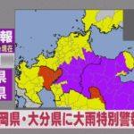 【緊急事態】九州地方や中国地方で猛烈な大雨!島根県や福岡県、大分県に「特別警戒警報」が発令される!各地で被害も多数!
