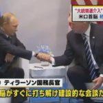 【興味深い】トランプとプーチンの米露首脳会談が初めて実現!シリア南西部での停戦やウクライナ紛争の停戦を仲立ちする案などで合意!