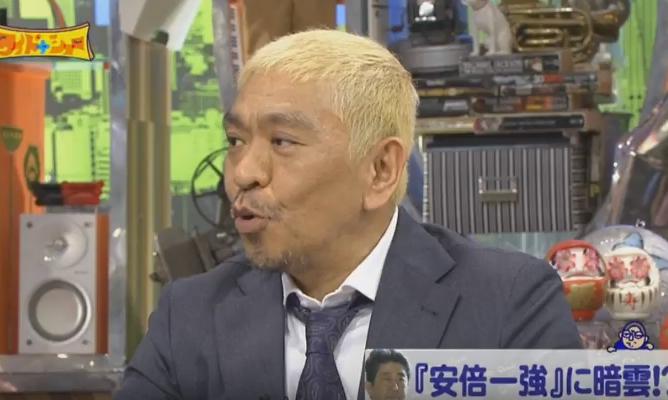 【御用芸人】松本人志氏が安倍総理を懸命に擁護!「(加計疑獄は)脇見運転したかしてないか程度の話」「政策とは切り離して考えないと」
