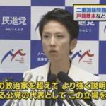 民進党・蓮舫代表が記者会見を開き、戸籍謄本の一部などを公表し二重国籍を解消させたことを説明!「故意ではないが深く反省している」