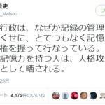 松尾貴史さんのツイート「この国の行政は、記録の管理や公表を軽んじるくせに、とてつもなく記憶力が低い人達が実権を握っている。」