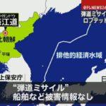 北朝鮮がミサイル1発発射し、日本の排他的経済水域に落下との情報!ICBM級と推定!防衛相・事務次官・陸幕長不在の中での対応に!