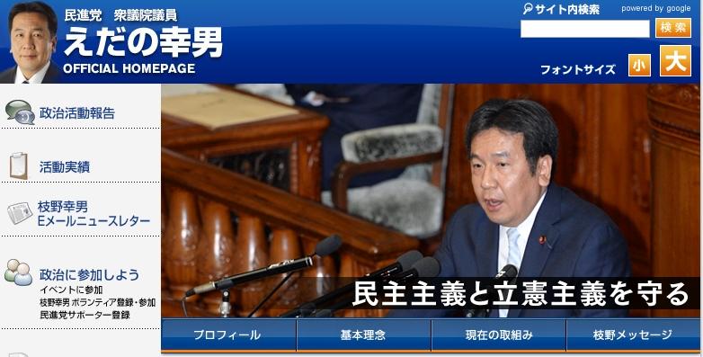 民進党の代表選、枝野幸男議員が立候補を表明!「やりたいことを実現するにはリーダーとしてやらせてもらうのが一番適切」