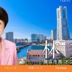 横浜市長選、自公推薦の林文子氏が3選確実に!財界に加えて民進の一部も支援するいびつな選挙戦に…