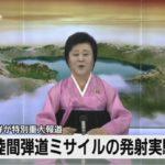 北朝鮮が大陸間弾道ミサイル(ICBM)を発表との報道が駆け巡る!安倍政権は大喜びか!いつになく舌も滑らかに生き生きと話す菅長官!