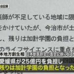 山本幸三担当相、公募の2ヶ月前に「加計に決まった」発言が記された議事録の内容を否定!「(日本獣医師会は)思い込みと混同がある」