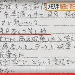 【スクープ】防衛幹部による稲田防衛相への日報存在の報告のやり取りを記したメモ書きをフジが入手!稲田氏「明日なんて答えよう」