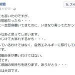【驚愕】安倍昭恵夫人の2012年のFBでの書き込みがネットで騒然に!「私は放射能に感謝の気持ちを送ります。ありがとう…」