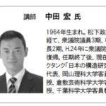 """【悪徳言論人】「""""安倍やめろ""""コールを上げていたのは組織的活動家だ」とTVで断言した中田宏前横浜市長→実は加計学園の教授だった!"""