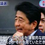 【偽ニュース級】NHKが秋葉原の安倍演説で「帰れ」「やめろ」コールが湧き起こった件を隠蔽!聴衆の声を消して総理の音声のみを放送!