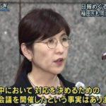 稲田防衛相、2月15日の防衛省幹部との会議を一転して認める!日報隠蔽の了承は再度否定!陸自幹部「稲田氏に報告しないはずがない」