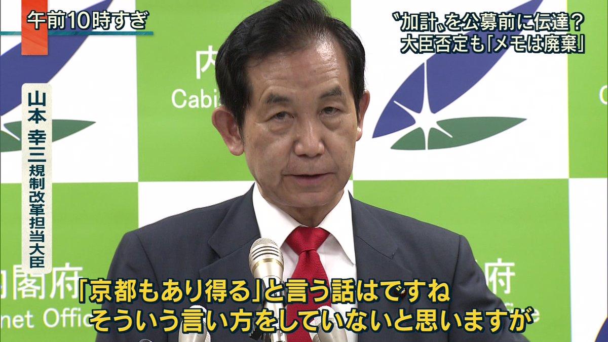 【加計】山本担当相の発言が次々変遷中!「『京都もあり得ると言った』と言ったがそうは言っていない」「秘書のメモがあると言ったがこれは破棄した」