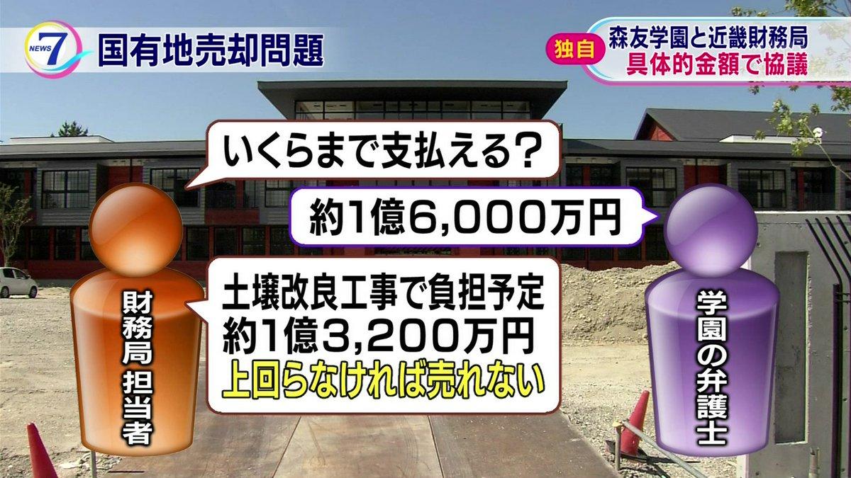 【NHKスクープ】近畿財務局と森友学園との価格交渉の詳細が判明!国側が売却額を1億3200万円以上に要望!背任の疑いがさらに濃厚に!
