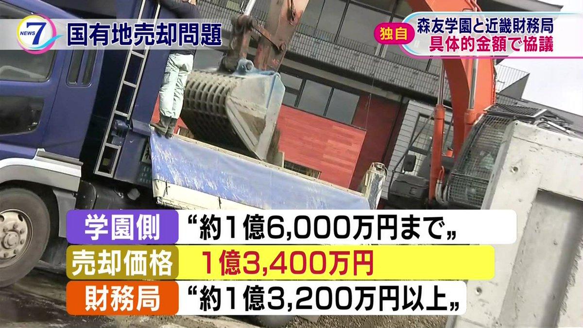 【ついに】大阪地検特捜部が近畿財務局への捜査を本格化との情報!森友疑獄の真相究明に光が!?