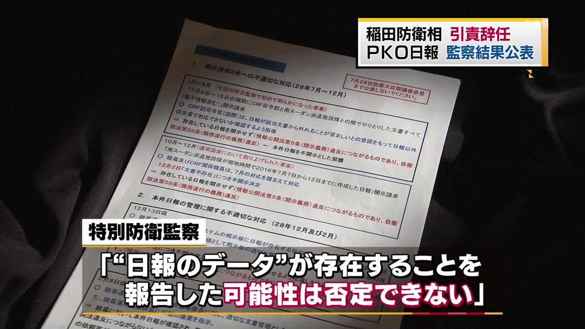 特別防衛監察の結果が出るも、稲田氏の関与は不透明なまま!「大臣へ報告があったことを否定できず」「大臣の方針決定や了承はなかった」