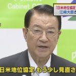 【話題の人】「官僚の答弁朗読宣言」で批判殺到の江崎沖縄北方担当相が、日米地位協定について異例の言及!「少し見直さないと」
