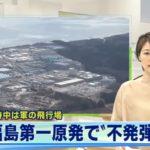 【ヤバすぎ】福島第一原発の敷地内から旧日本軍の不発弾が発見され、自衛隊が処理!戦時中は特攻隊の訓練場が存在、米軍からの空襲も!