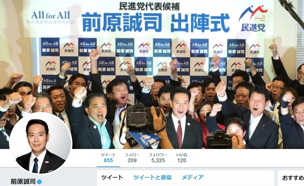 民進党代表選に立候補の前原誠司議員が「日本会議に所属している」との情報はデマだった!?Wikiにも長年記載され続け、リテラでも言及!