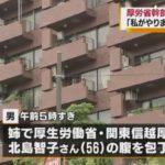 厚労省の厚生局長で元新潟県副知事の北島智子さん(56)が刃物で刺されて死亡!弟が現行犯逮捕され、容疑を認める!