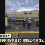 【新潟・五泉市】話題の豪華寝台列車「トランスイート四季島」が、線路上に寝ていた人と衝突する人身事故!はねられた男性(38)は死亡