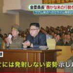 北朝鮮がここに来て米グアムへの軍事攻撃について慎重姿勢に転換か!攻撃中止を決定したとの情報も!