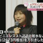 【どうして】元マラソン日本代表の原裕美子容疑者(35)が万引きの容疑で逮捕!コンビニで2600円相当の品物を盗んだ疑い!