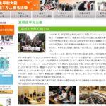 【酷い】毎年行なわれてきたジュネーブでの日本の高校生平和大使の演説が突如中止に!核兵器禁止条約への言及をさせないためか!