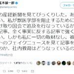 民進・玉木雄一郎議員が産経新聞と2ちゃんまとめサイトに激怒!法的措置も示唆!「彼らはネットのフェイクニュースを見て記事にしてるのか」